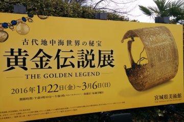 The Golden Legend Art Exhibition