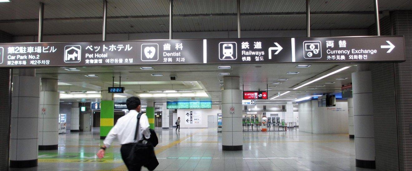 Intérieur d\'une station. Aéroport de Narita