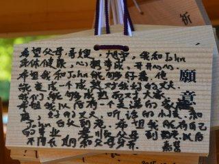 Thẻ ema bằng tiếng Trung