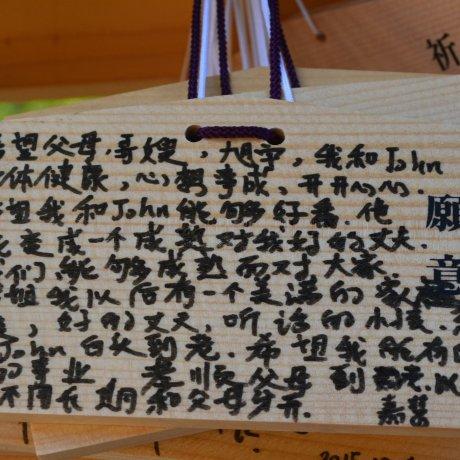 Vô số thẻ gỗ Ema tại đền Minh Trị