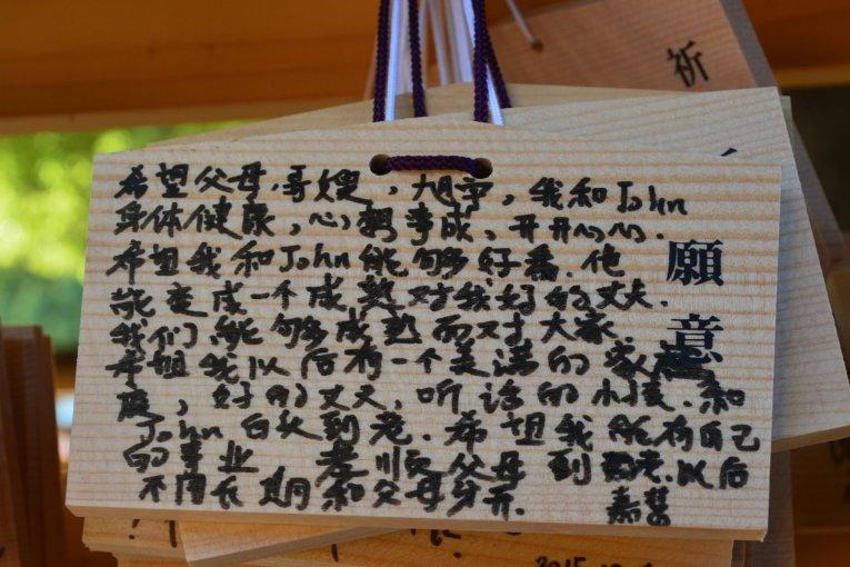 Ema Berbagai Bahasa di Kuil Meiji