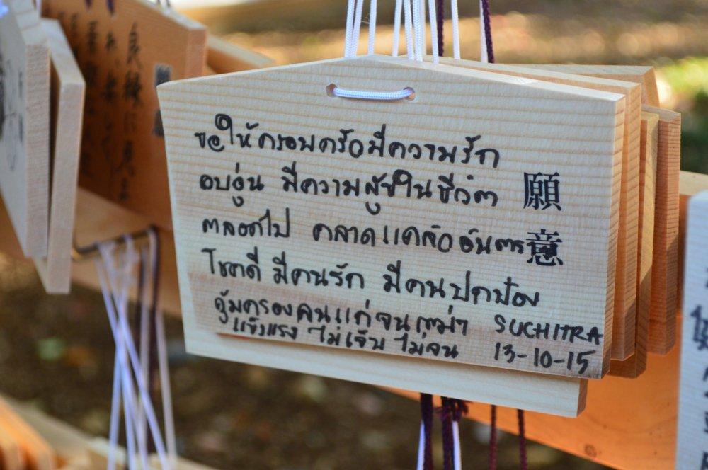 Thẻ ema bằng tiếng Thái