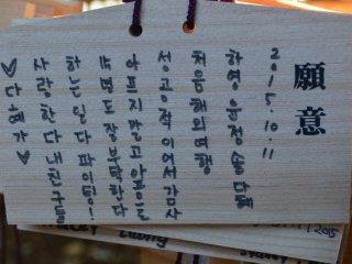 Thẻ ema bằng tiếng Hàn Quốc