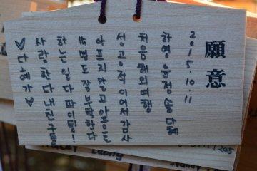 Ema in Korean