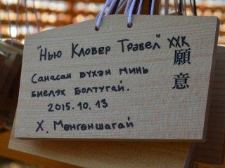 Thẻ ema bằng tiếng Nga