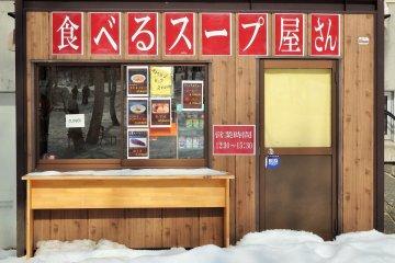 이 작은 노점은 맛있는 수프, 따뜻한 음료 등을 판매합니다.