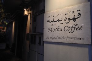 Petunjuk jalan ke Mocha Coffee