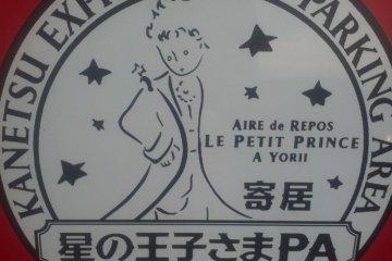 Le Petit Prince PA at Yorii