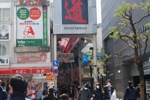 Entrée de Doguyasuji