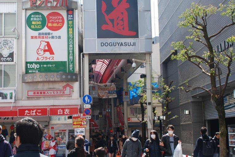 L'Arcade Marchande Doguyasuji