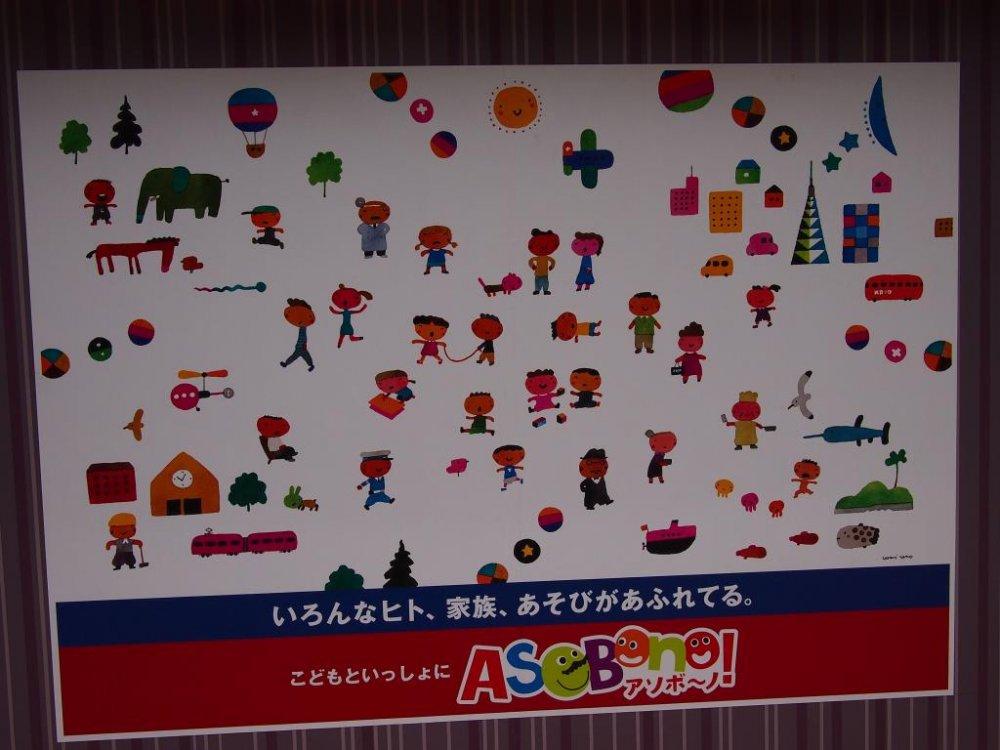 ASOBono! เป็นสวนสนุกในร่มสำหรับครอบครัวในโตเกียว โดม ซิตตี