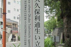 ป้ายบอกว่า หนึ่งในซามูไรผู้มีชื่อเสียงของสัทซึมะ เคยใช้ชีวิตในวัยเยาว์ตรงนี้