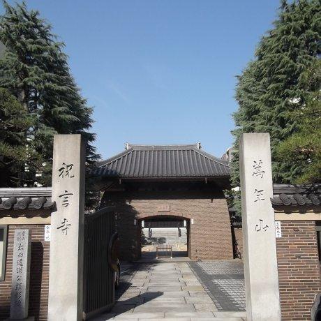 วัดชุเก็น-จิ แห่งอุเอะโนะ โตเกียว