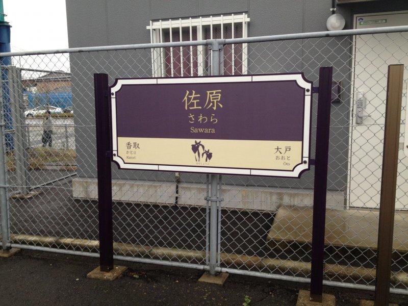 Sawara sign at the train station