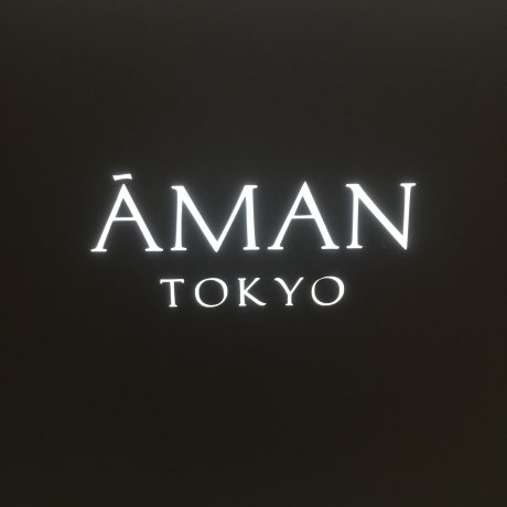 都内最高級ホテル『アマン東京』で至福のひと時を