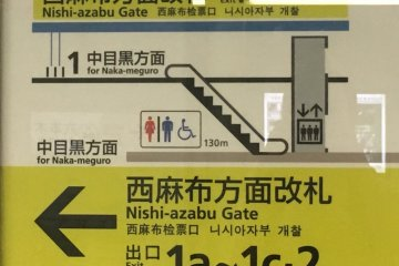 A Roppongi platform map, indicating the location of the elevator (from the tracks to the ticket gates). The elevator symbol has up and down arrows over a box filled with three human figures