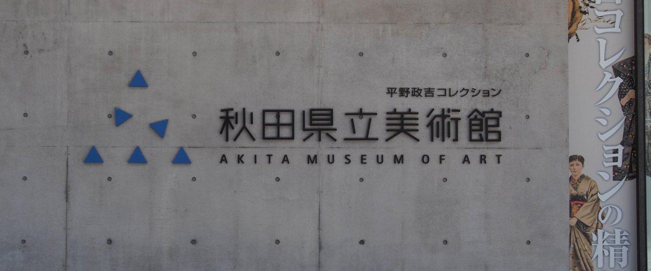 Lối vào bảo tàng Nghệ thuật Akita