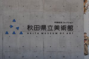 The entrance to the Akita Museum of Art.