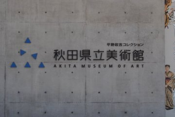 Akita Museum of Art