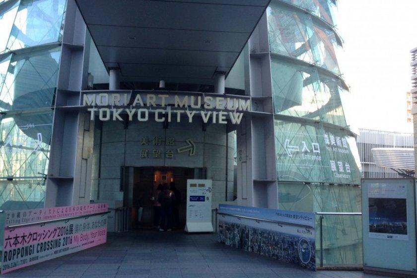 Bảo tàng tháp Mori, Roppongi