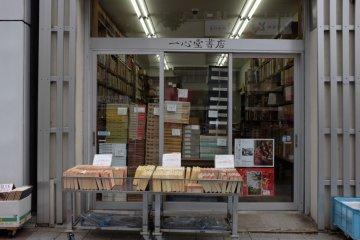 一心堂書店
