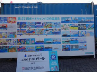 A display of artwork by children depicting their idea of what Yokohama Port is all about