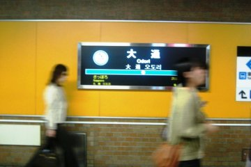 Odori subway or underground rail station.