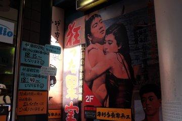 下北澤南口商店街-懷舊的日本電影海報