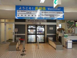مطار ناغازاكي الصغير يرحب بكم