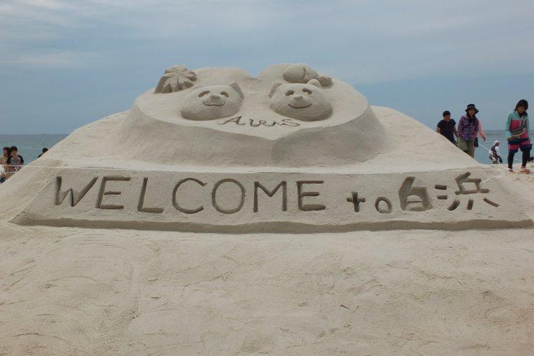 시라하마 해변에 모래아트 대회