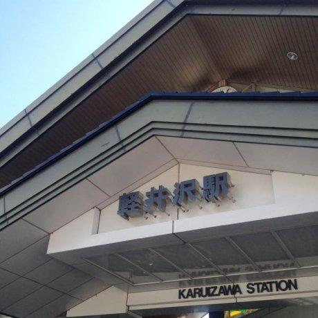 旧軽井沢を巡る、お気楽極楽な旅