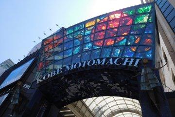 Улица Кобэ Мотомати