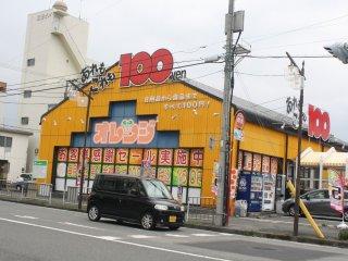 Toko serba 100 Yen