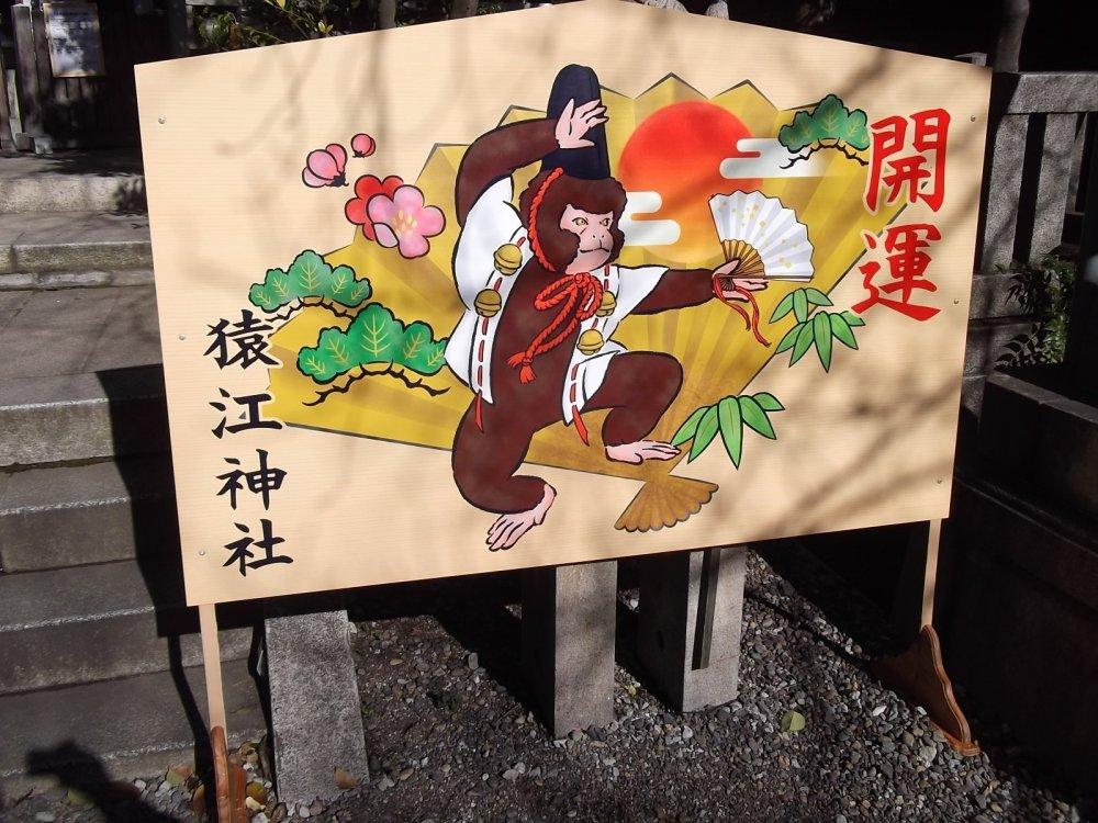 원숭이 (일본어로 사루)의 그림