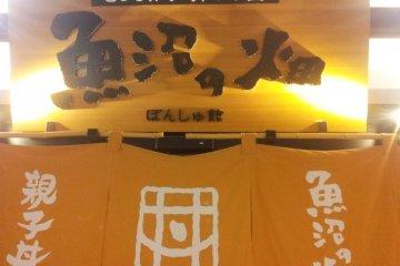 Uonuma no Hatake Restaurant