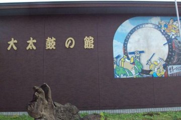<p>Entrance of the taiko drum museum.</p>