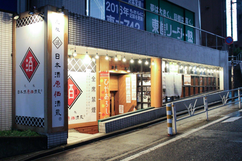 Outside Nihonshu Genka Sakagura