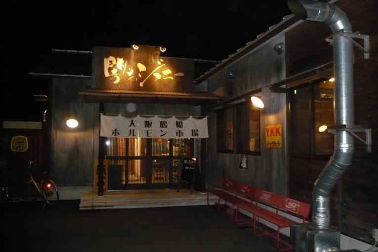 Yami-Ichi Johnnie