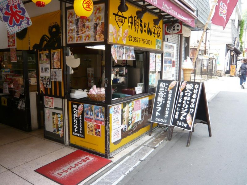 Entrance to the Nakano Udon School