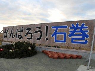 'Let's do our best, Ishinomaki'