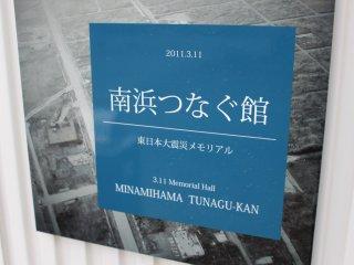 Minamihama Tsunagu-kan