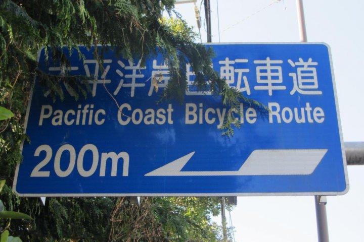 Oiso's Pacific Coastal Bike Trail