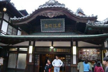 Bathing at Dogo Onsen Honkan