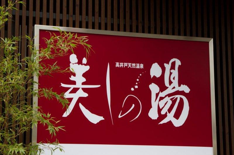 <p>&#39;Utsukushi no Yu&#39; sign at the entrance</p>
