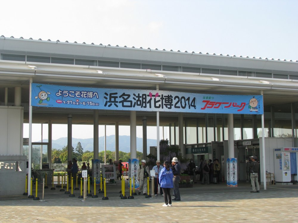 The sign at the entrance