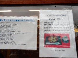 คุณสามารถนั่งทานในร้าน ขนมคุซุโมจิแสนอร่อยหนึ่งจาน เสริฟมาพร้อมชาเขียวร้อนๆ ในราคา 410 เยน