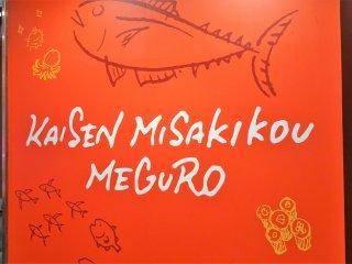 ป้ายชื่อหน้าร้านซูชิ 'ไคเซ็น มิซะกิโกะ' (Kaisen Misakiko) สาขาเมะกุโระ (Meguro)