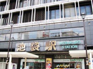La gare JR d'Ikebukuro