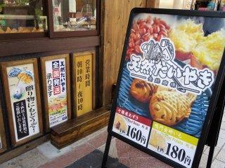 ไส้ถั่วแดงอะซุกิ (azuki) แบบดั้งเดิม ที่ขายในราคาตัวละ 160 เยนแล้ว ทางร้านยังมีไส้มันเทศญี่ปุ่น ที่ขายในราคาตัวละ 180 เยน