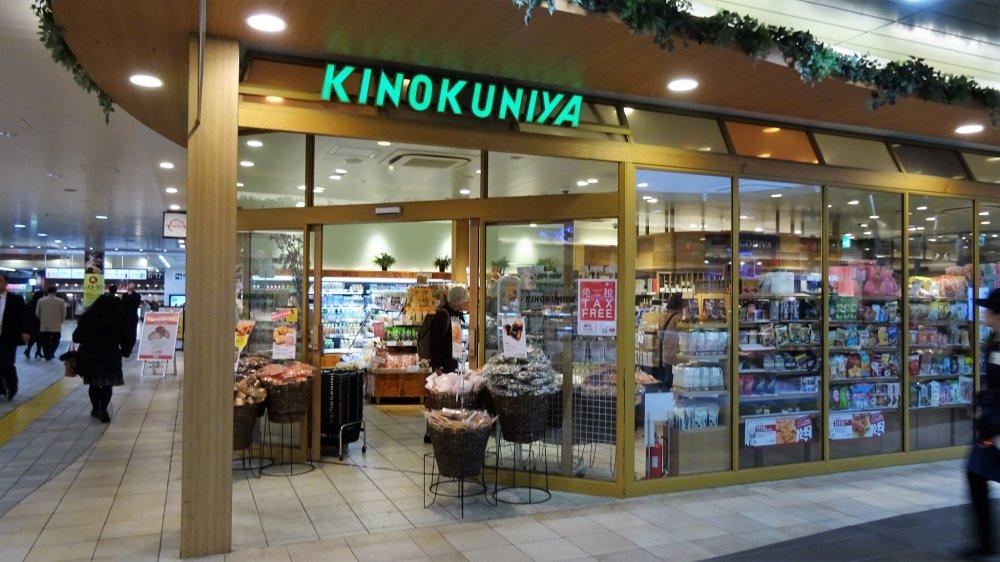 ร้านคิโนะคุนิยะ (Kinokuniya) เป็นซุปเปอร์มาเก็ตขนาดเล็ก ที่จุเต็มไปด้วยสินค้าน่าสนใจ และน่าซื้อนานาชนิด
